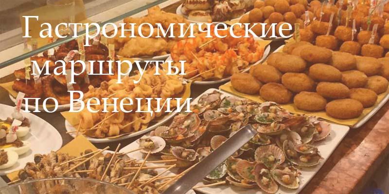 oblojka-dlya-gastronomicheskogo-tura