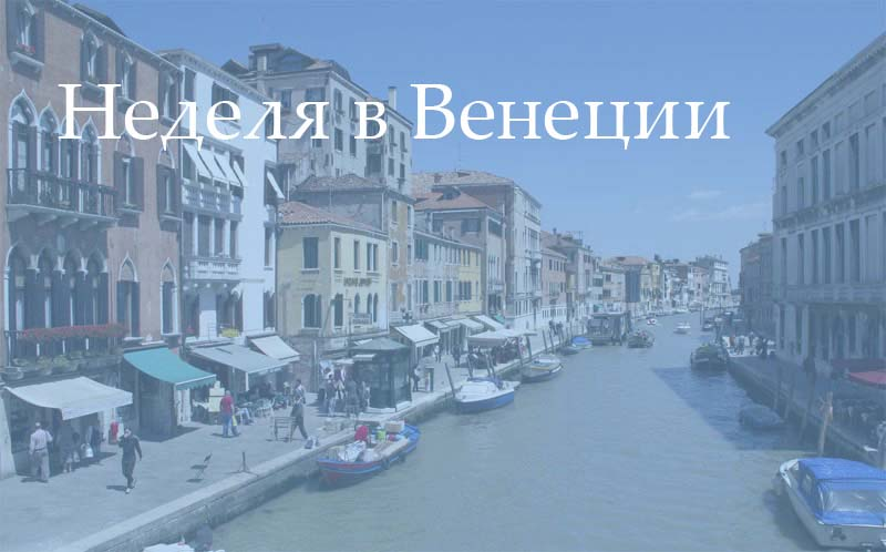 oblojka-nedelya-v-venezii