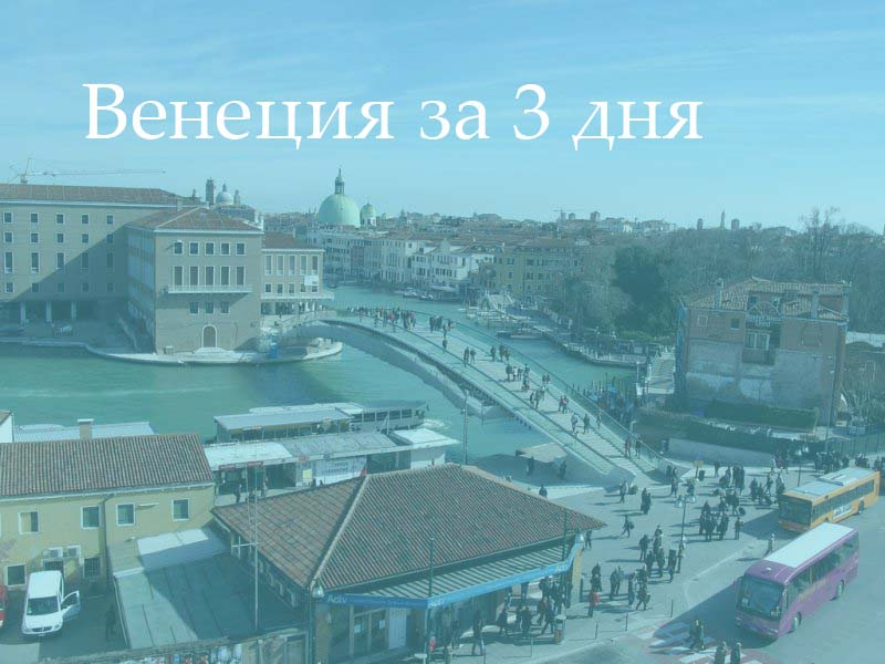 oblojka-veneza-za-3-dnya