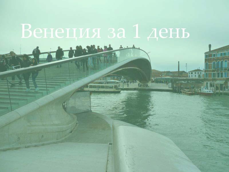 oblojka-venezia-za-1-den